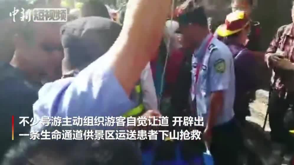 黄山景区一游客突发晕厥 游客避让腾出救援之路