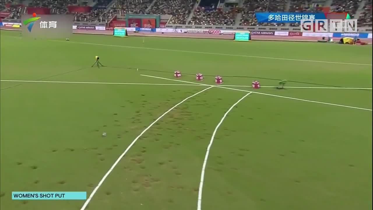 田径世锦赛中国第三金 巩立姣女子铅球成功卫冕