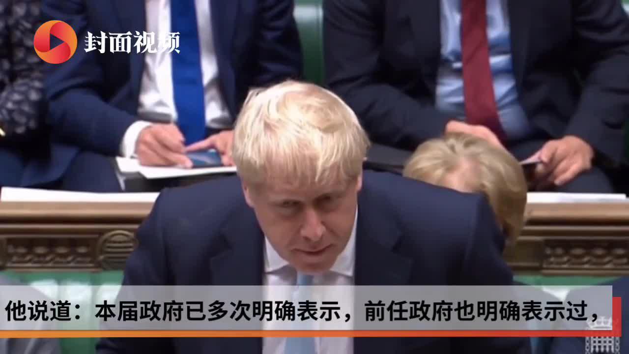 英国首相约翰逊解释自己的脱欧协议,梅姨无动于衷