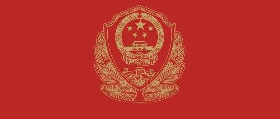 赵克志签署命令嘉奖全国公安机关参战单位和民警
