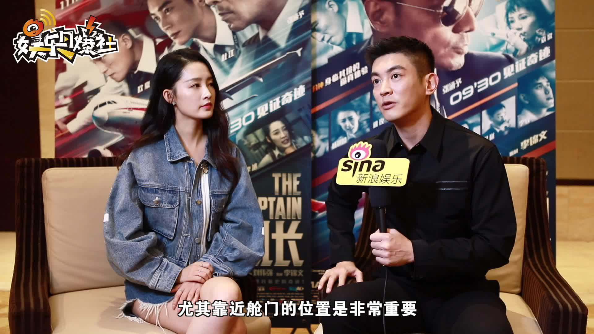新浪娱乐对话《中国机长》杜江