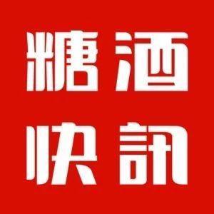 """10.4  茅台召开""""2020年度生产·质量大会"""";洋河股份座谈会,王耀提六点要求……"""