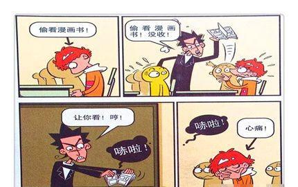 """衰漫画:阿衰的""""塑化漫画书""""怎么都撕不烂?金老师被气晕住院!"""