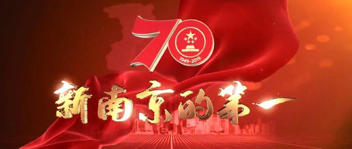 新南京的第一 | 钟山风景区列入国家首批重点风景名胜区