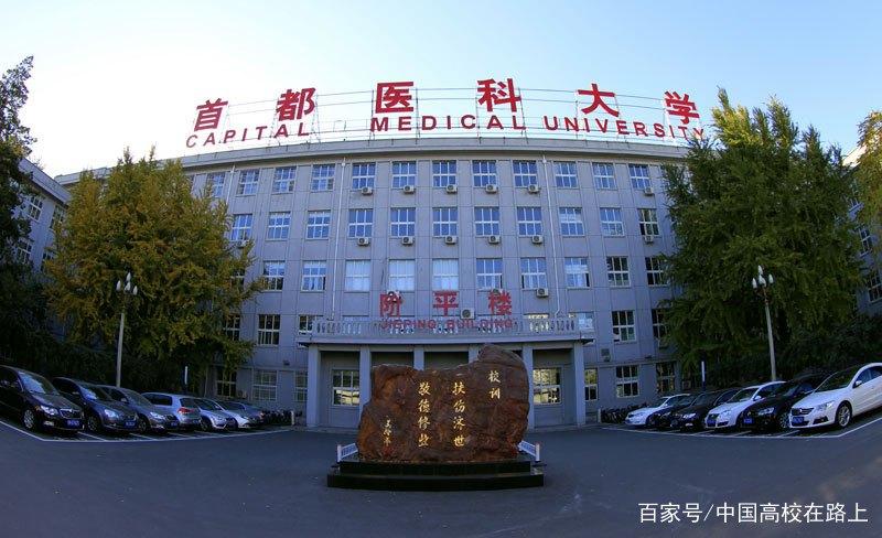 医学专业哪所学校实力最强?北京协和医学院竟然不是榜首!