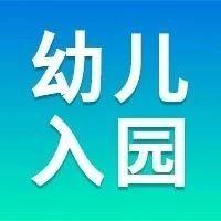 【关注】2020年东城区幼儿入园条件是什么?非京籍可以吗?