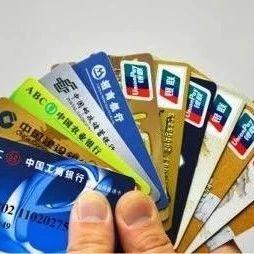 沒錢的銀行卡長期閑置不注銷會怎樣?一直都做錯了