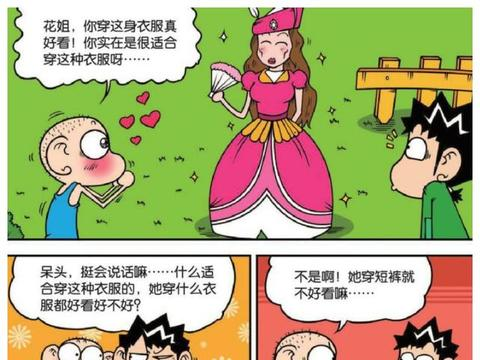 爆笑漫画:呆头给小茵画爱心情书表达爱意,却被误解成画羊肉串?