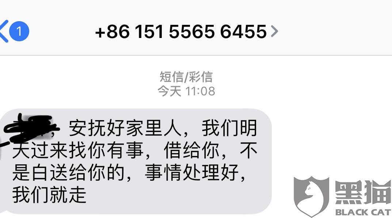 黑猫投诉:U钱包软暴力催收,威胁亲友,8月份垃圾短信轰炸,10月6号电话恐吓