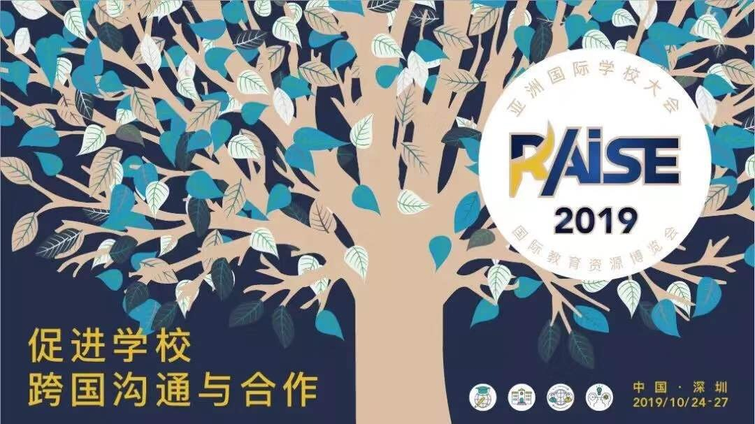 海嘉国际双语学校联合校长预祝RAISE大会圆满成功 | 倒计时19天!