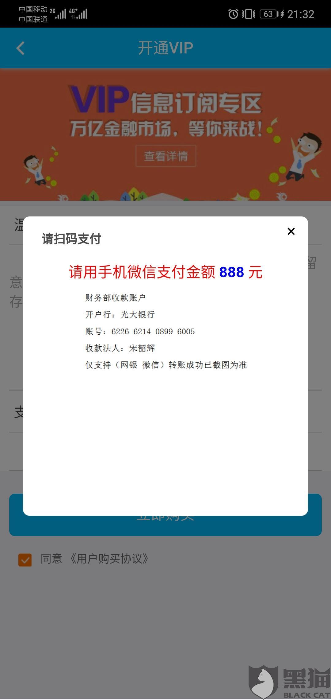 黑猫投诉:前海锐步商业保理(深圳)有限公司