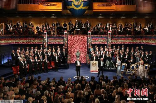 资料图:诺贝尔奖颁奖仪式现场