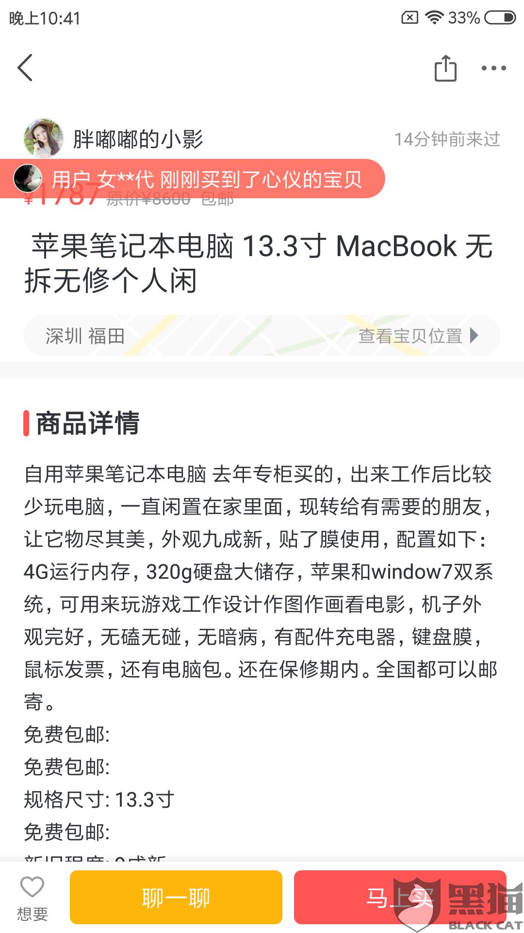 黑猫投诉:北京转转二手交易平台包庇骗子卖家欺骗消费者