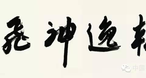 大哉台州--卢乐群书法展 相约浙江美术馆