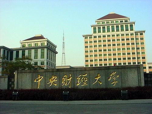 中央财经大学、上海财经大学2019高考各省市录取分数线汇总!
