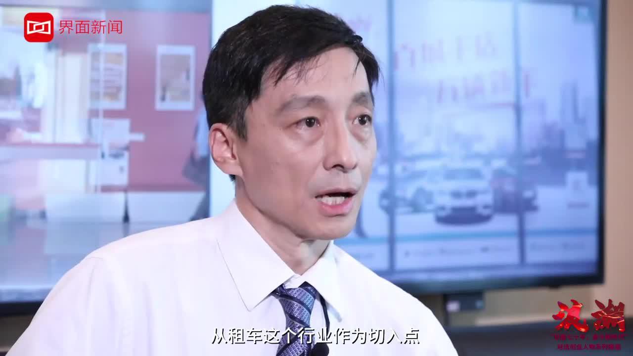 【壮丽七十年,奋斗新时代】一嗨租车章瑞平:创业是一种生活方式,接受挑战,珍惜当下