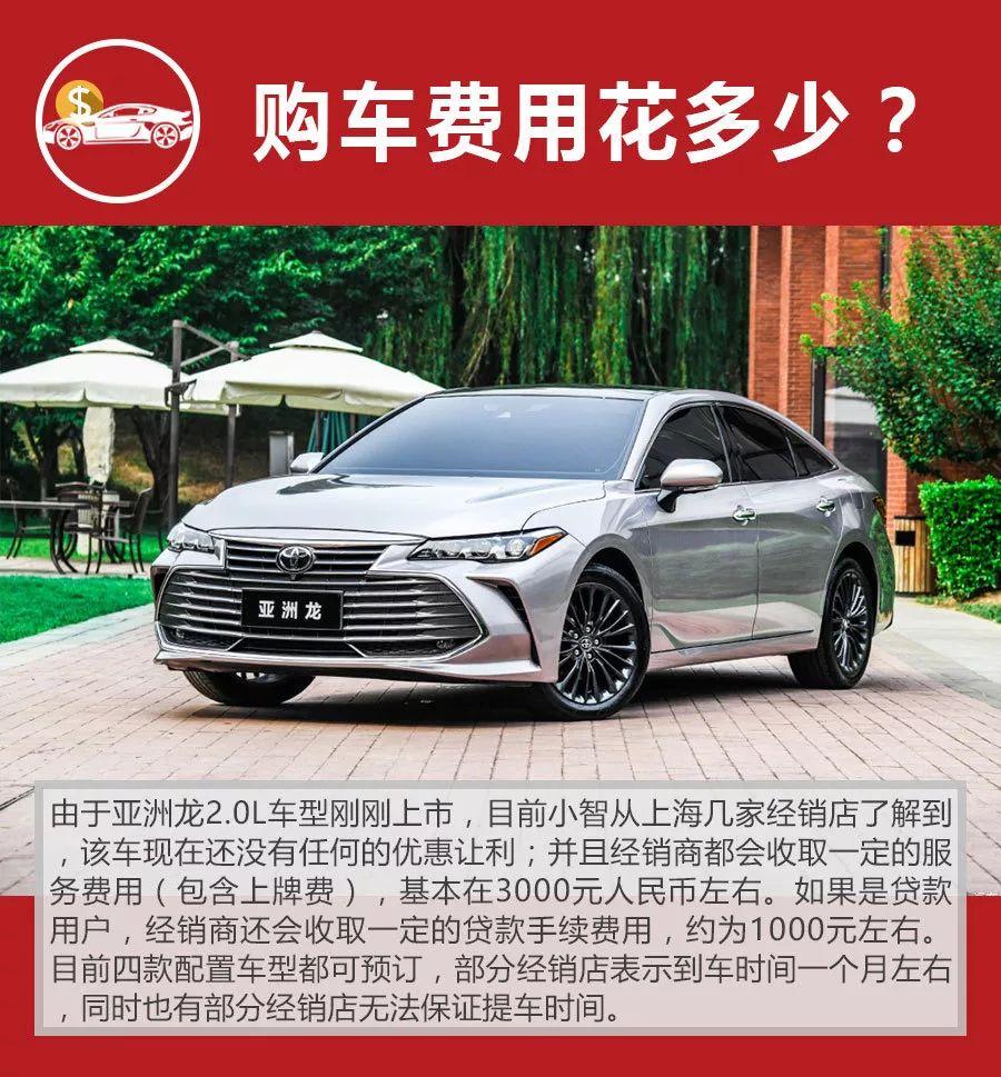 4年/10万公里保养免费!亚洲龙2.0L车型购车、养车费用详解!