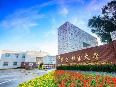 北京邮电大学王牌专业介绍及专业排名