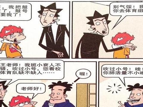 """衰漫画:小衰""""怒吹皮球""""获得肯定?金金:你有好归宿我就放心!"""