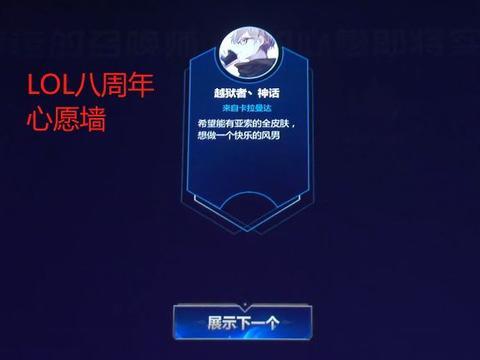 英雄联盟八周年: 心愿墙环节,召唤师只要蓝色精粹是认真的吗?