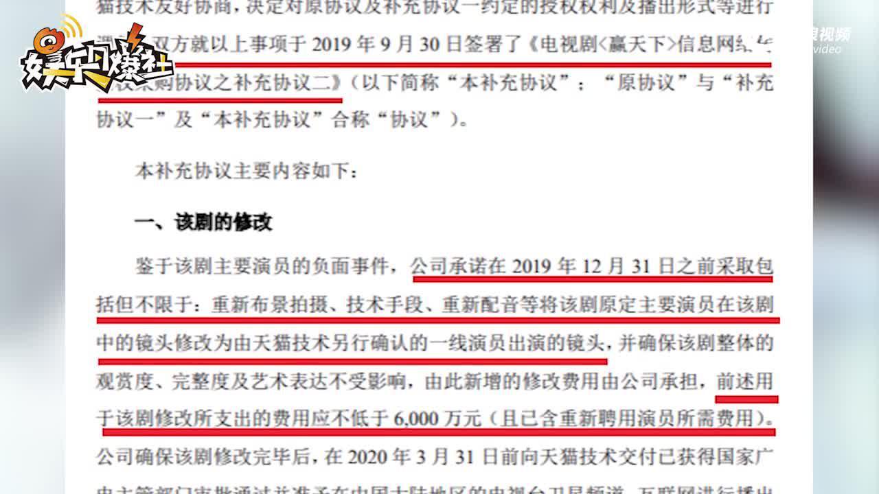 范冰冰高云翔等主演的《贏天下》將重拍 花費超過6000萬