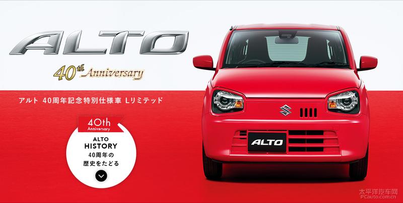 铃木奥拓40周年纪念版官图发布 配专属LOGO