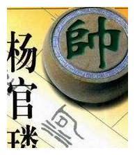 """杨官璘:从东莞走向全国的""""棋圣"""""""