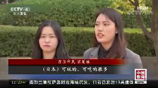 日韩贸易摩擦将满百天 各自损失几何?