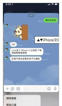 iPhone 11果粉快更新Line 没3D Touch也能偷看讯息了