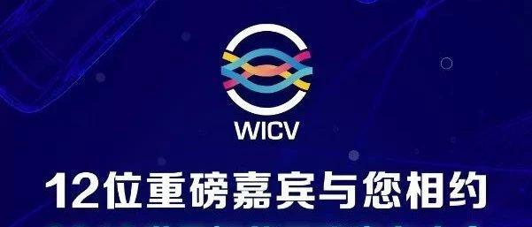 WICV2019剧透 | 12位重磅嘉宾确认出席世界智能网联汽车大会!