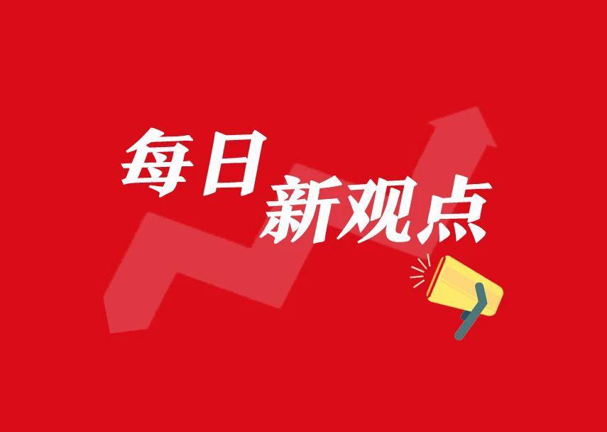 【晨观方正】新兴产业/环保/计算机20191008