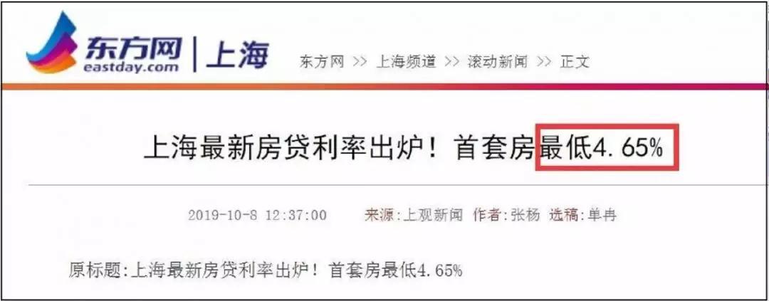 """今天,中国楼市最大悬念揭晓!房贷利率""""换锚""""正式启动!"""