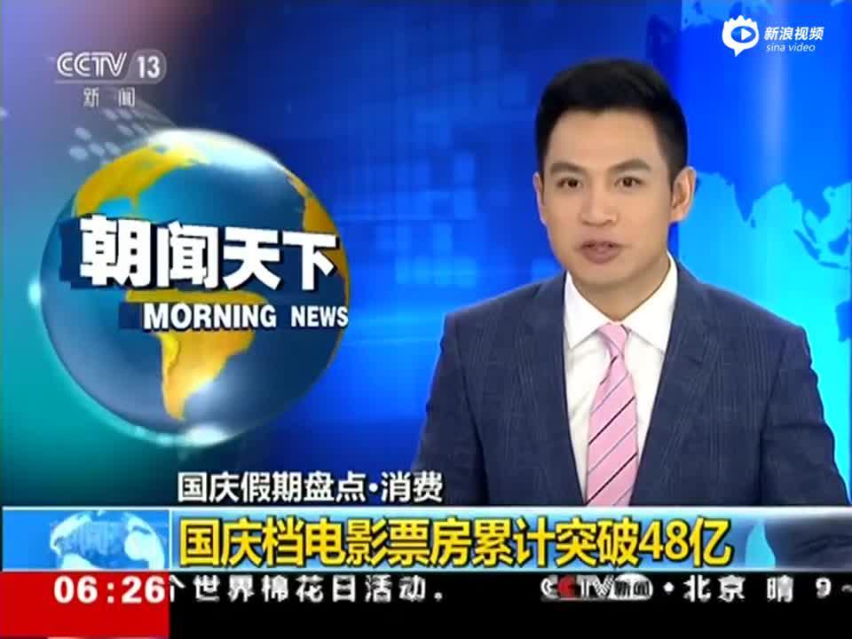 国庆档票房破50亿元 献礼片表现强势-中新网