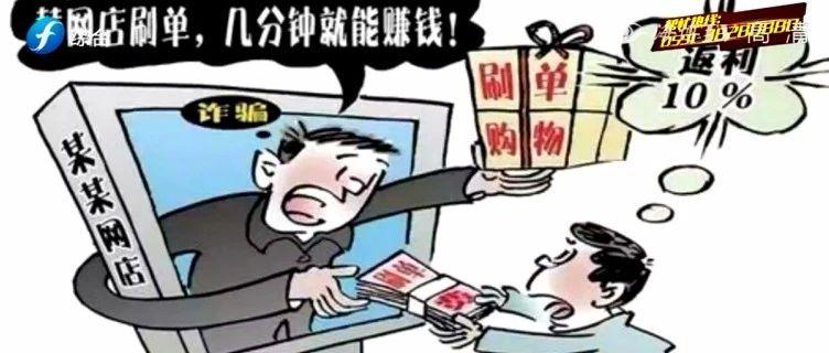 大一新生防骗攻略!警方:勿贪小便宜 轻信网络校园贷广告