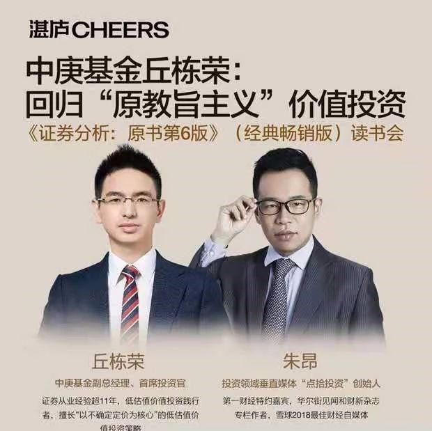 """中庚基金丘栋荣解读:""""原教旨主义""""价值投资"""