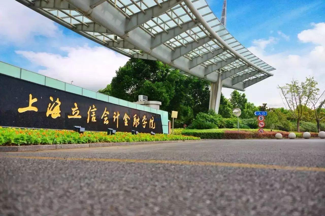 上海立信会计金融学院公开招聘马克思主义学院院长公告