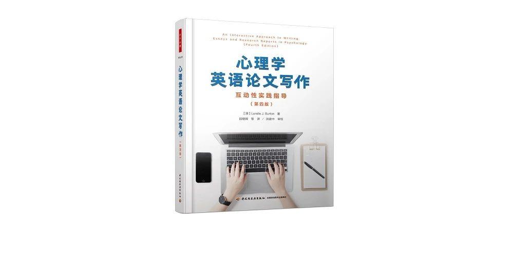 新书上架 | 心理学英语论文写作:互动性实践指导(第四版)