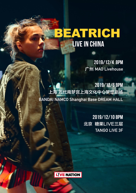 beatrich歌手个人信息