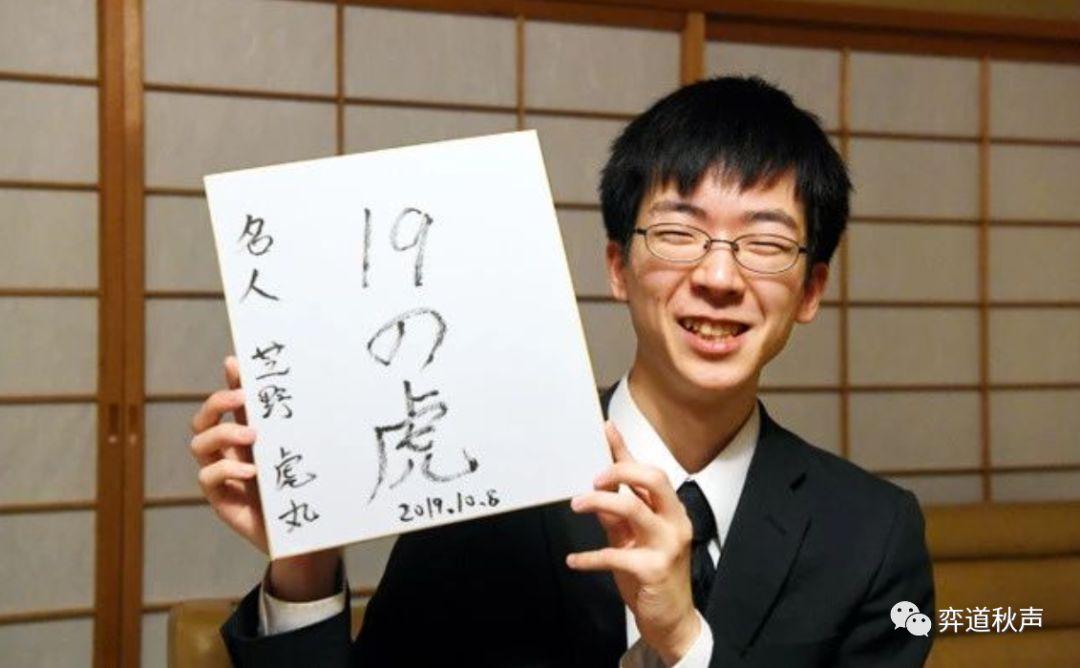 一飞冲天! 日本围棋史上最年轻名人诞生 芝野虎丸剑指新时代