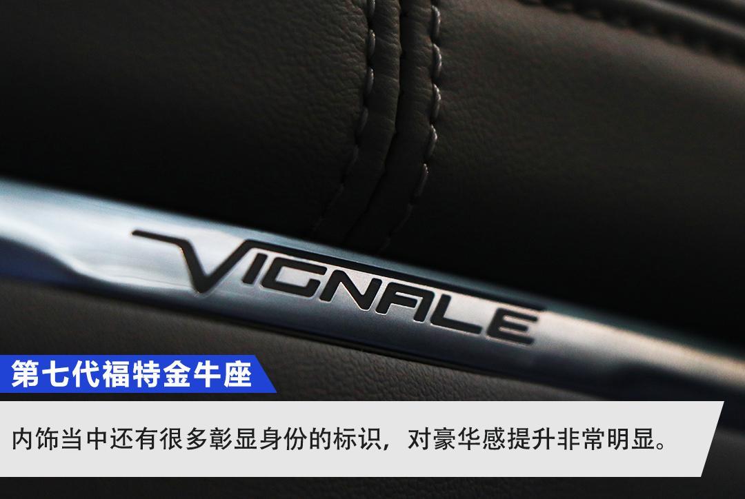 车如其名的金牛座  金牛座Vignale臻享版