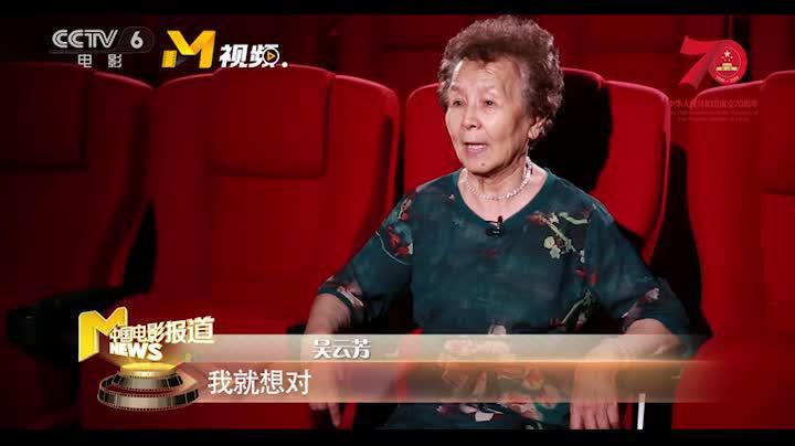 """吴云芳演绎《喜盈门》中的""""呱呱鸟"""" 体验生活收获多"""