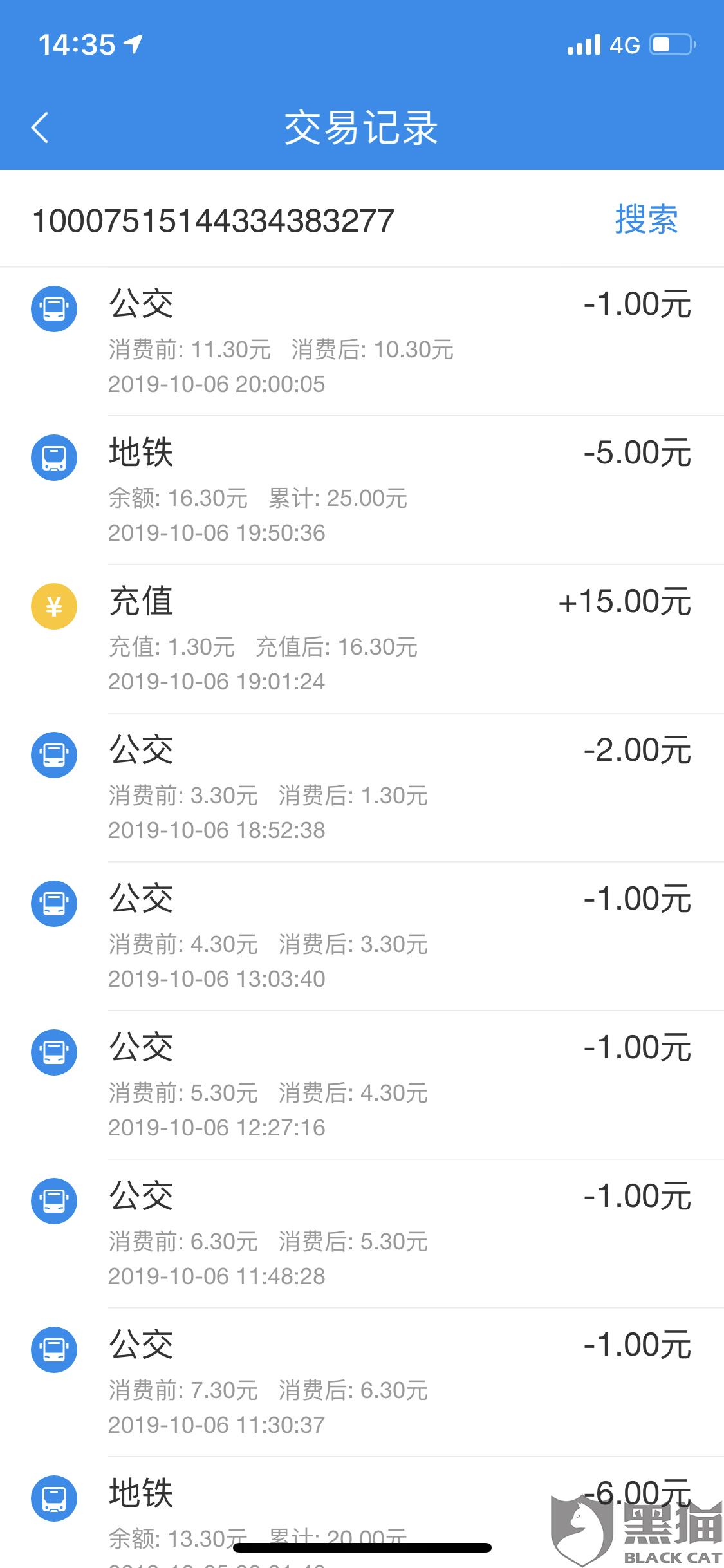 黑猫投诉:退出又重新登陆苹果ID后 北京一卡通APP中卡和钱都消失了
