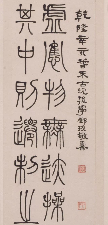邓石如 《四箴四条屏》,清代碑学书家巨擘