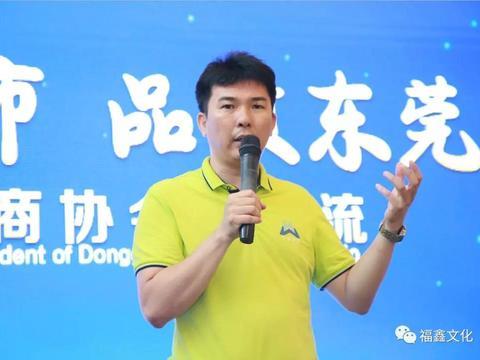 """""""湾区都市 品质东莞""""东莞市商协会长交流活动成功举行!"""