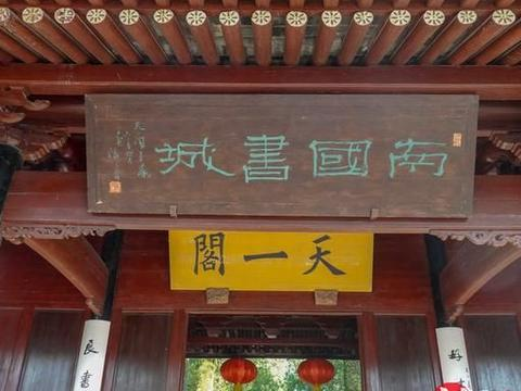 中国最早的藏书楼在浙江宁波,藏古籍30万卷