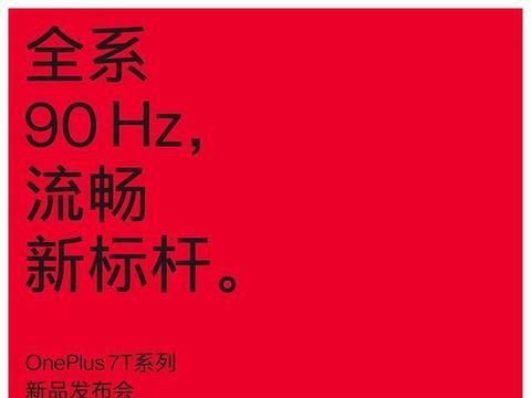 一加7T、Q1系列电视将于10月15日发布