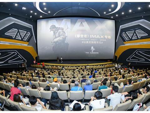 《攀登者》IMAX版视听惊艳震撼催泪