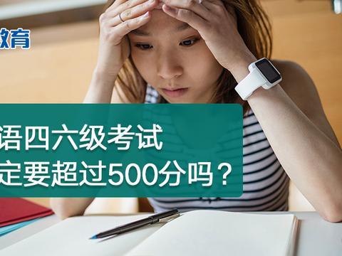 英语四六级考试,一定要超过500分吗?