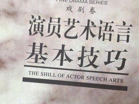 文章、马伊琍院校对比:中央戏剧学院和上海戏剧学院,哪所更好?