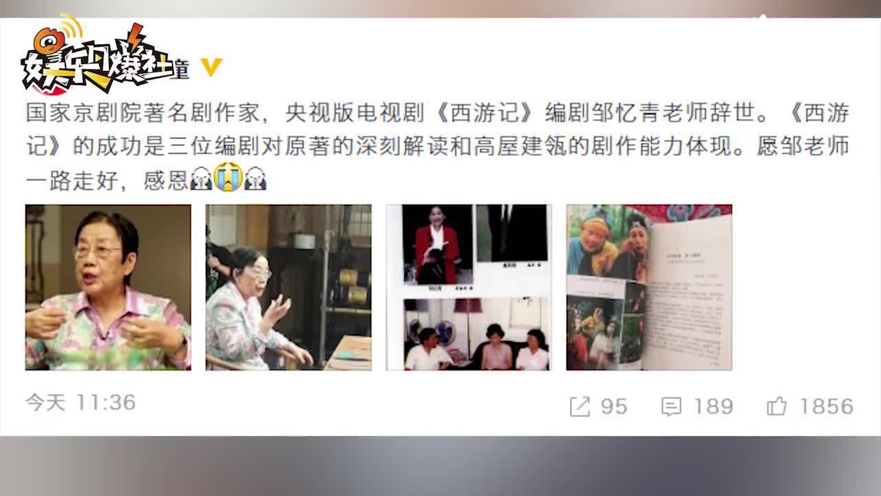 86版《西游記》編劇鄒憶青去世 六小齡童發文悼念